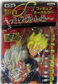 ChargeSoldierEditionKeyring2004Vegito