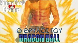 Ο Θρύλος του Dragonball