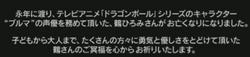 Hiromi Tsuru mensaje