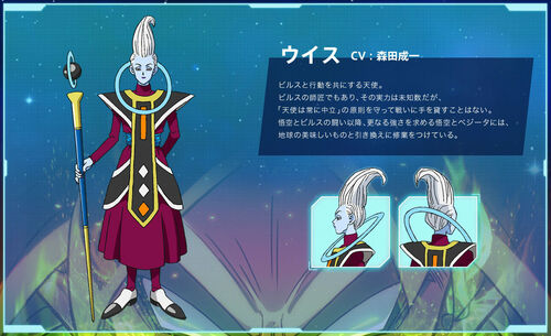 Whis (DBS Movie)