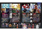 Animedia, September 2017 issue DaymzmKW4AI1AuF