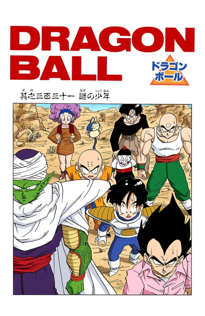 The Young Man of Mystery | Dragon Ball Wiki | FANDOM ...