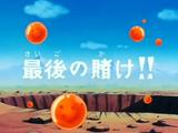 Episodio 122 (Dragon Ball)