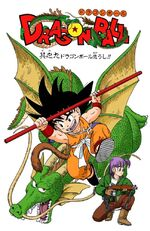 Dragon Ball - capitolo 9 image