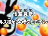 Episodio 8 (Dragon Ball Super)