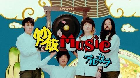 アルカラ - 炒飯MUSIC MUSIC VIDEO (Short Ver