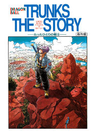 Cover Trunks The Story