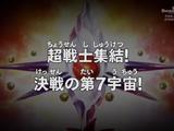 Episodio 12 (Super Dragon Ball Heroes: Misión del universo)