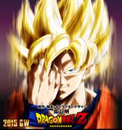 Cartel promocional Goku 2015