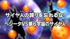 DBS ep 37 JP