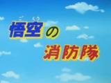 Goku e la Brigata dei Pompieri
