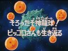 Colpo di scena all'ultima sfera Title-Card JP