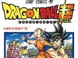 Sign of Son Goku's Awakening (volume)