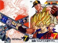 DragonBallThemovies single Volumen 07 (tapa delantera)
