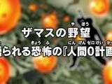 A ambição de Zamasu! O plano Mortal Zero é revelado!