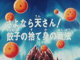 Adeus Tenshin! A arte do sacrifício de Chaos