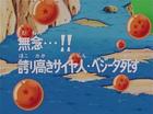 La fine di Vegeta Title-Card JP