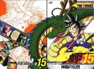 DragonBallThemovies single Volumen 15 (tapa delantera)