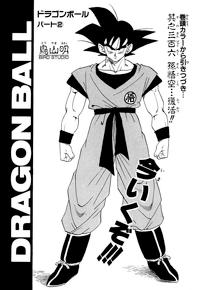 Son Goku 悟
