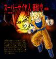 Goku (End) SS BT3