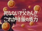 In aiuto di Goku Title-Card JP
