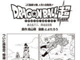 Capítulo 58 (Dragon Ball Super)