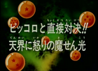 Gohan contro i quattro re Title-Card JP