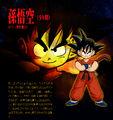 Kid Goku BT3