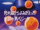 Le prove di Re Kaio Title-Card JP