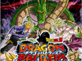 Dragon Ball Z: Dragon Battlers
