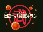 Episodio 23 (Dragon Ball)-0