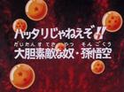 Goku e Freezer a confronto Title-Card JP