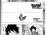 Dragon Ball Heroes Victory Mission Chapitre 029
