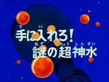 Episodio 115 (Dragon Ball)