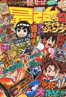 Saikyou Jump 12-2012