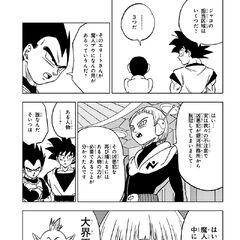Merus parla del Gran Kaiohshin.