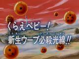 Episodio 33 (Dragon Ball GT)