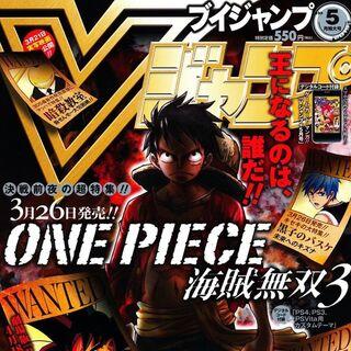 Copertina del V Jump dove è stato pubblicato in Giappone il secondo capitolo dell'adattamento manga Dragon Ball Z: La Resurrezione di 'F'.