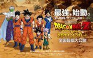Dragon Ball Z (Película 2013) tema pagina oficial 2