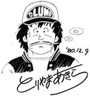 ToriyamaSenbeiAutograph