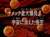 Episodio 106 (Dragon Ball Z)