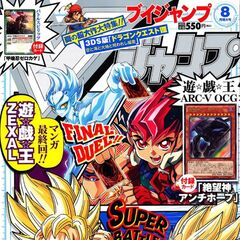Copertina del V Jump dove è stato pubblicato in Giappone il primo capitolo di Dragon Ball Super.
