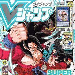 Cover rivista V-Jump che mostra Son Goku (Xeno), Bardack e Dark Broly