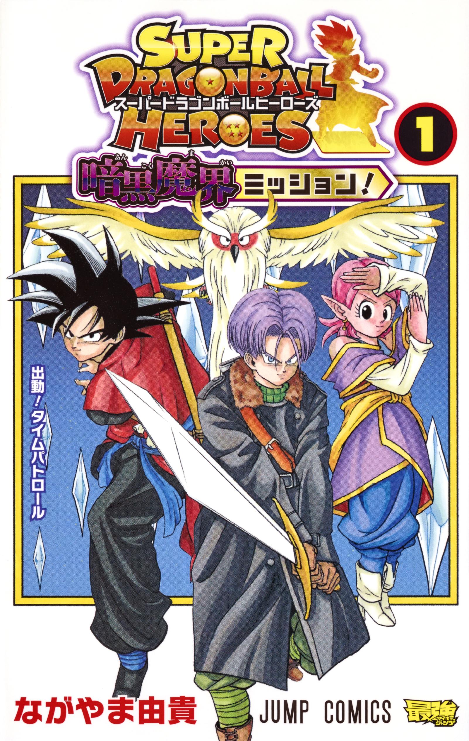Super Dragon Ball Heroes Dark Demon Realm Mission Dragon Ball