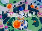 Episodio 118 (Dragon Ball)