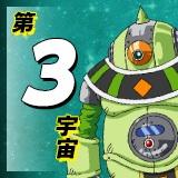 Portada - Universo 3