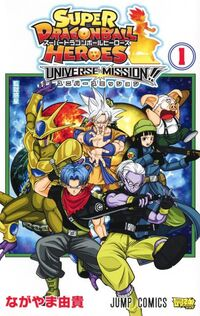 SDBH Universe Mission Volume 1 cover