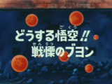 Episodio 40 (Dragon Ball)