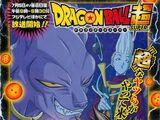 Dragon Ball Super chapitre 01