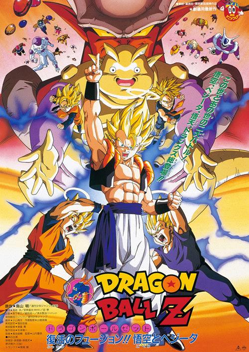 Dragon Ball Z El Renacer De La Fusión Goku Y Vegeta Dragon Ball
